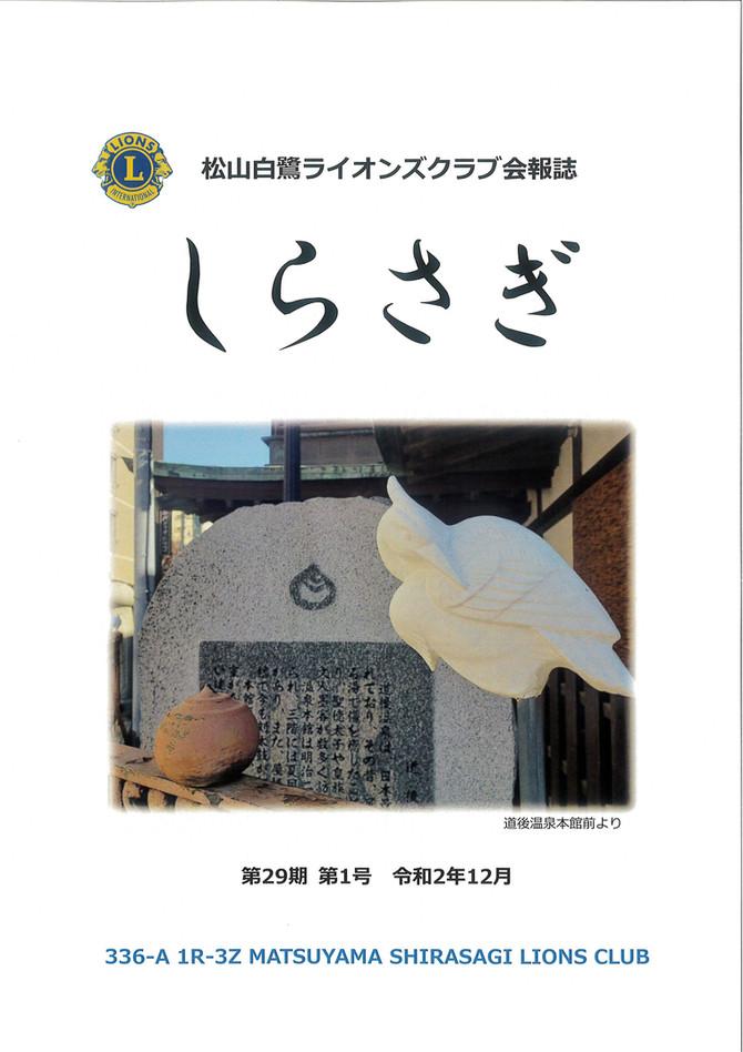 会報誌 29期1号誌を公開しました