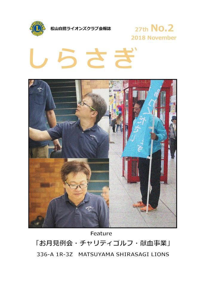 会報誌 27期2号誌を公開しました