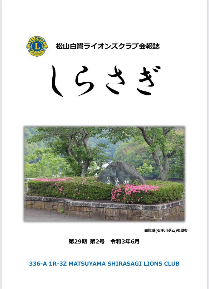 会報誌 29期2号誌を公開しました