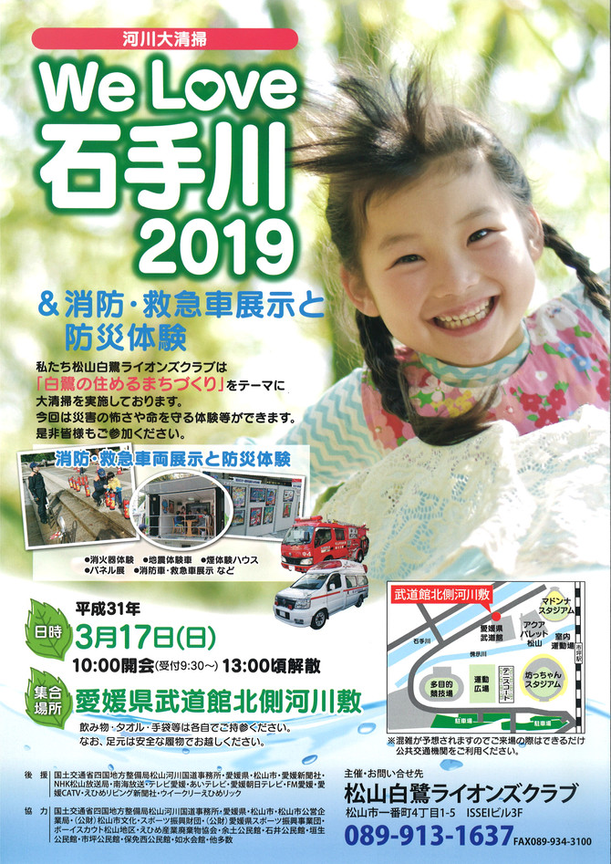 「We Love 石手川2019 & 消防・緊急車展示と防災体験」開催のお知らせ