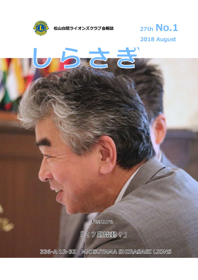 会報誌 27期1号誌を公開しました
