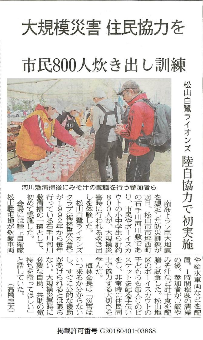We Love 石手川 2017が愛媛新聞に掲載されました