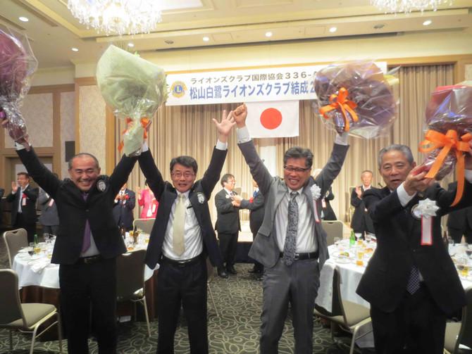 松山白鷺ライオンズクラブ結成25周年記念祝宴
