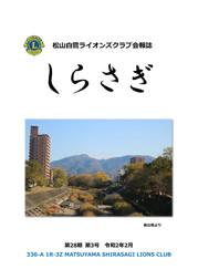 会報誌 28期3号誌を公開しました