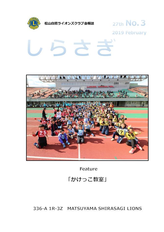 会報誌 27期3号誌を公開しました