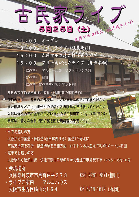 古民家ライブ5/25メール.jpg