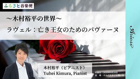 【タイトル】07_ラヴェル_亡き王女のためのパヴァーヌ_木村裕平.jpg