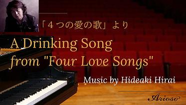 【サムネイル】A Drinking Song.jpg