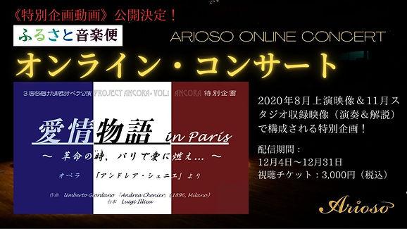 【配信PR画像】アンドレア・シェニエ.jpg