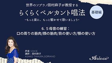 【タイトル】06_田村麻子_ソプラノ (1).jpg