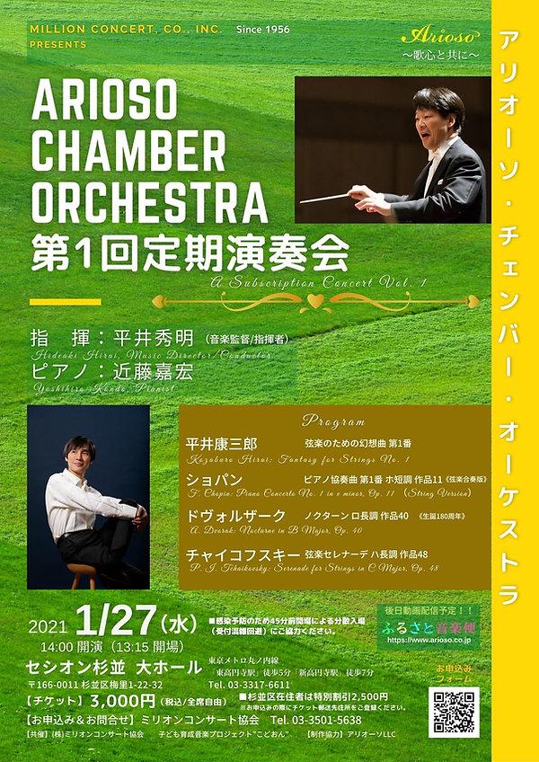 2021.01.27_アリオーソ・チェンバー・オーケストラ