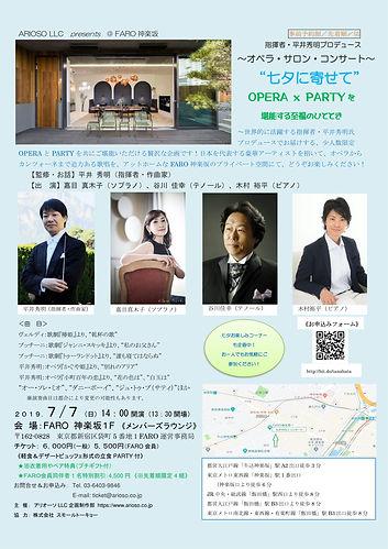 【チラシ_omote】七夕に寄せて~FARO神楽坂_Opera Salon Co