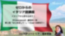 【タイトル】01_湯本早苗_イタリア語_修正版.jpg