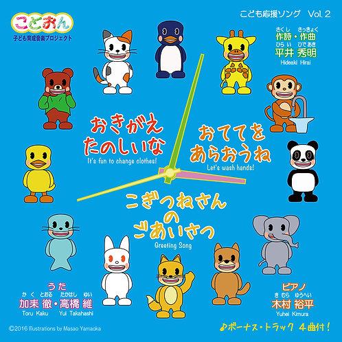 【CD】こども応援ソング Vol. 2『おきがえたのしいな』