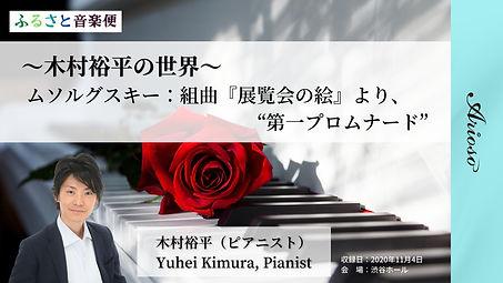 【タイトル】14_ムソルグスキー_展覧会の絵__木村裕平.jpg