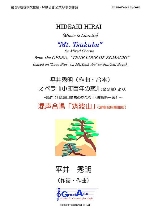 オペラ『小町百年の恋』より、混声合唱「筑波山」《演奏会用編曲版》