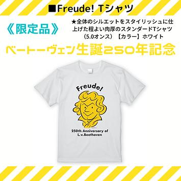 ■Freude!Tシャツ.png
