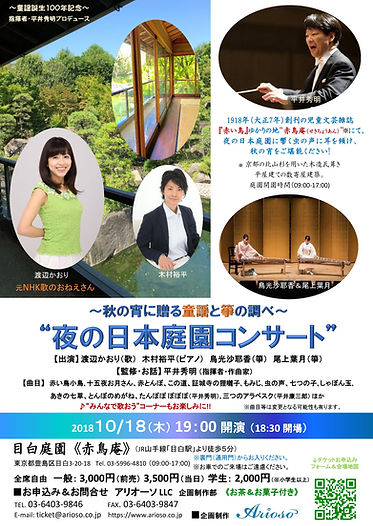 2018.10.18_日本庭園コンサート_赤鳥庵_チラシ_omote.jpg