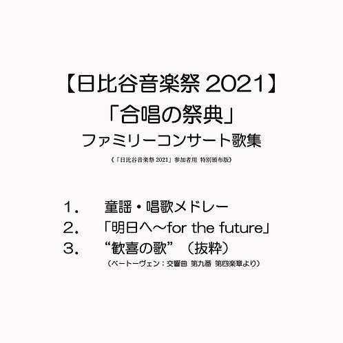 【楽譜】《日比谷音楽祭2021》「合唱の祭典」 ファミリーコンサート