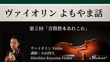 【タイトル】02_小山啓久_ヴァイオリン.jpg