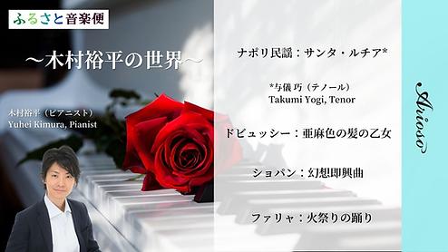 【タイトル一覧】01-04_改訂_木村裕平.png