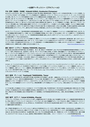 【チラシ_ura】七夕に寄せて~FARO神楽坂_Opera Salon Conc