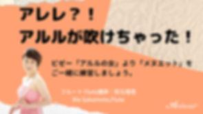 【タイトル】アレレのアルルPV用.jpg