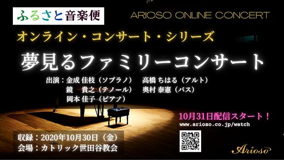 【PR用】20201030_夢見るファミリーコンサート.png