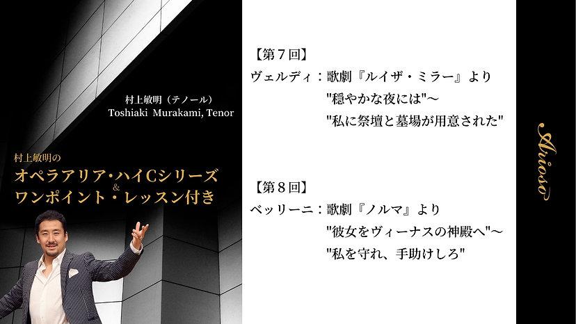 【タイトル】07_08メニュー_テノール_村上敏明.jpg