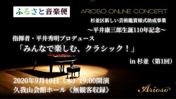 オンラインコンサート_2020.09.10‗杉並区助成_02.png