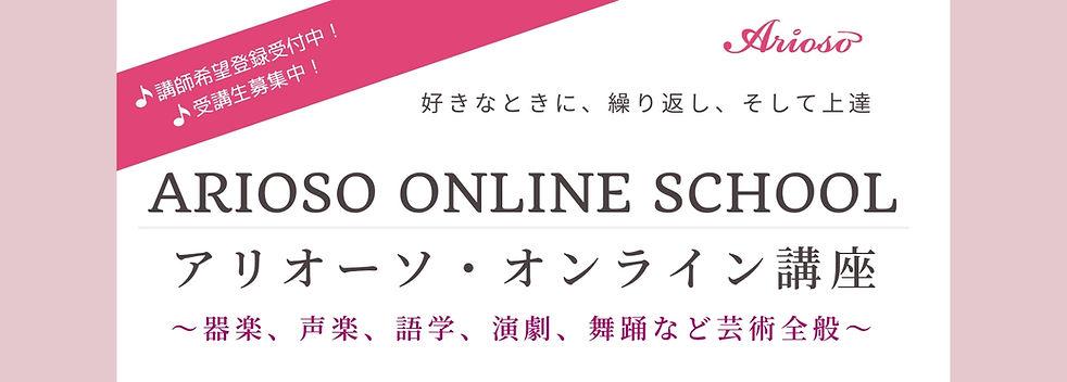 【バナー】オンライン講座.jpg