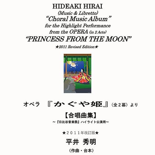 【楽譜】《日比谷音楽祭2021》オペラ「かぐや姫」(全2幕) 作曲・台本:平井秀明より、 <抜粋>