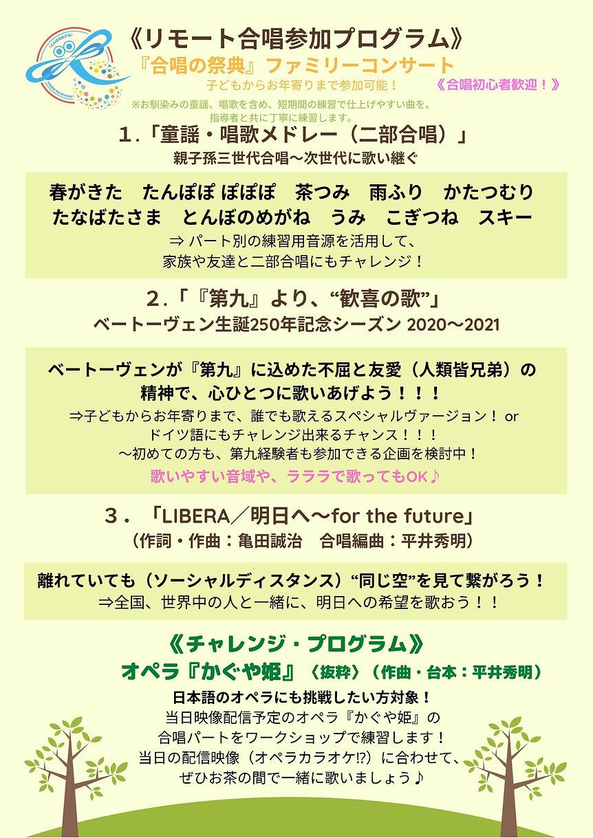 【合唱参加募集要項_02】_日比谷音楽祭2021_Ver.0418.jpg