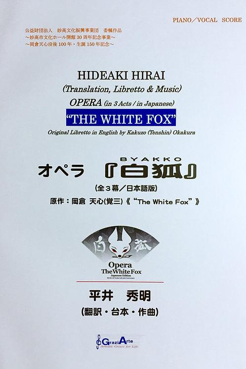 オペラ「白狐」(全3幕)ヴォーカル譜