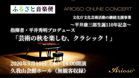 オンラインコンサート_2020.09.10‗文化庁助成_02.png