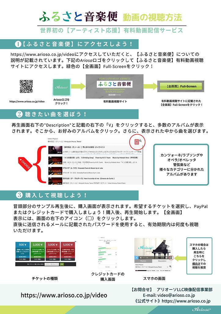 【パンフ】動画の視聴方法(裏).jpg