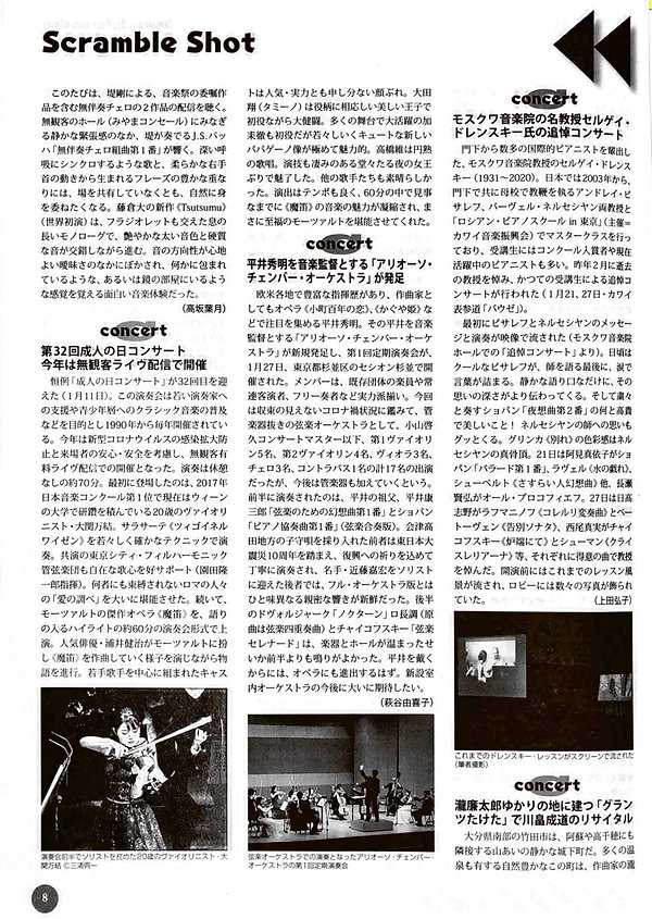 2021.01.18_『音楽の友』2021年3月号 ACO定演_Vol.1.jp