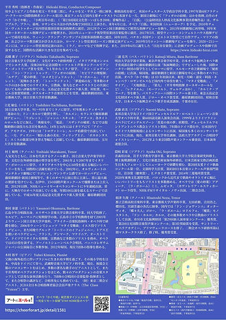 2020.10.25_【チラシ_ura】「かぐや姫」セシオン杉並_FINAL.j