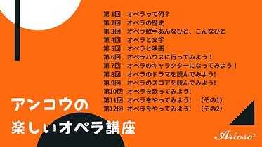 【タイトル】アンコウの楽しいオペラ講座・後2.jpg
