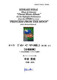 楽譜表紙_「かぐや姫」抜粋.jpg