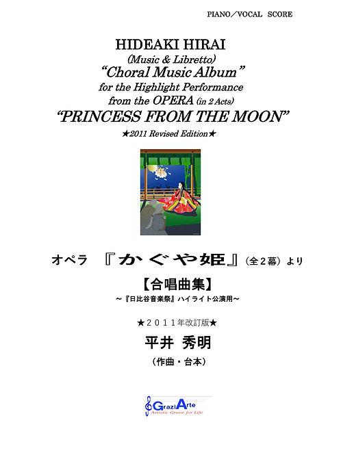 【練習用CD_★女声用】オペラ『かぐや姫』<抜粋>