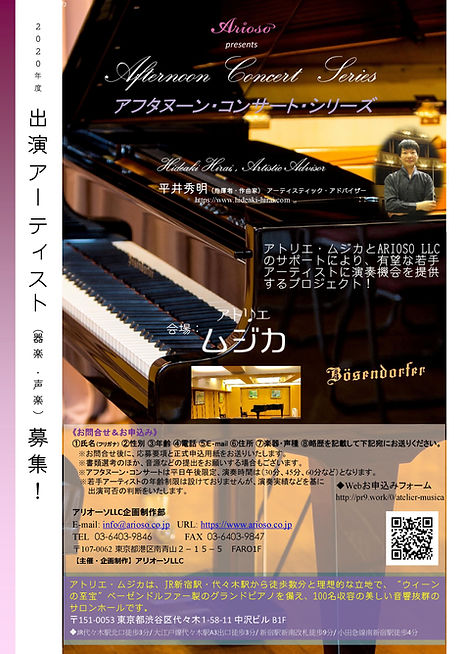 【アトリエムジカ】アフタヌーン・コンサート_募集チラシ_omote_Ver.3.