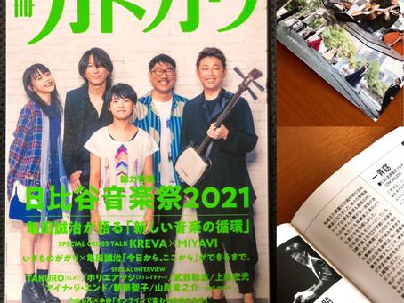 【発売!別冊カドカワ】《日比谷音楽祭2021》特集号