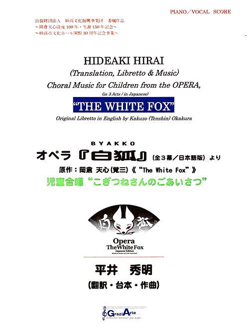 """児童合唱 """"こぎつねさんのごあいさつ""""(オペラ『白狐』 作曲:平井秀明より) ヴォーカル譜"""