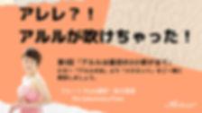 【タイトル】アレレのアルル第1回.jpg