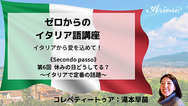 【タイトル】06_湯本早苗_イタリア語_修正版.jpg