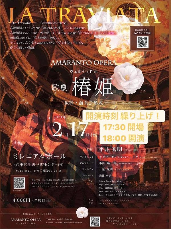 2021.02.17_Traviata_flyer_omote_開演時刻変更.j