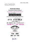 """【カラー表紙2】オペラ『白狐』より、""""愛の霧の中へ""""(女声・混声合唱)_2016"""