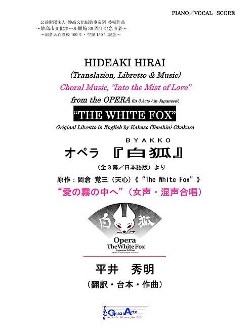 愛の霧の中へ(オペラ『白狐』 作曲:平井秀明より) ヴォーカル譜