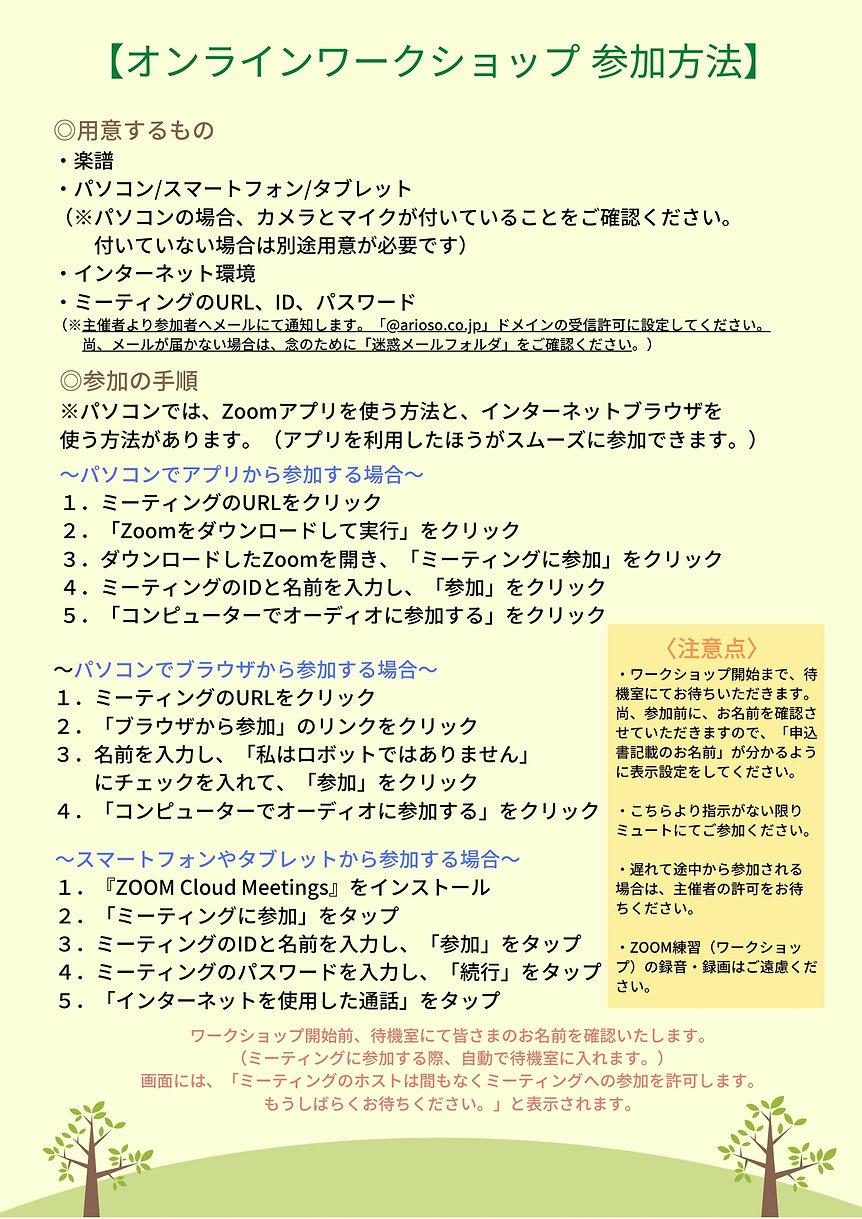 【合唱参加募集要項_04】_日比谷音楽祭2021_Ver.0420.jpg